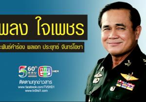 La nada seductora canción de amor escrita por el primer ministro tailandés (VIDEO)