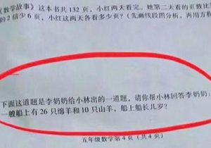 Un problema matemático en China se hace viral, ¿puedes resolverlo?