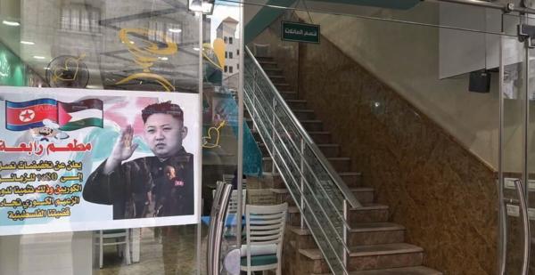 El líder norcoreano Kim Jong Un tiene seguidores en Gaza